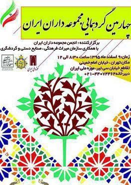 نشان مجموعه داری ایران