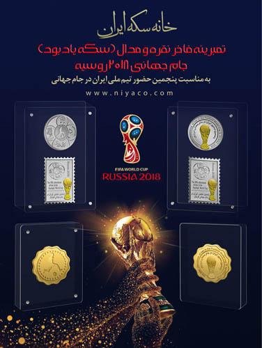 سکه یادبود جام جهانی
